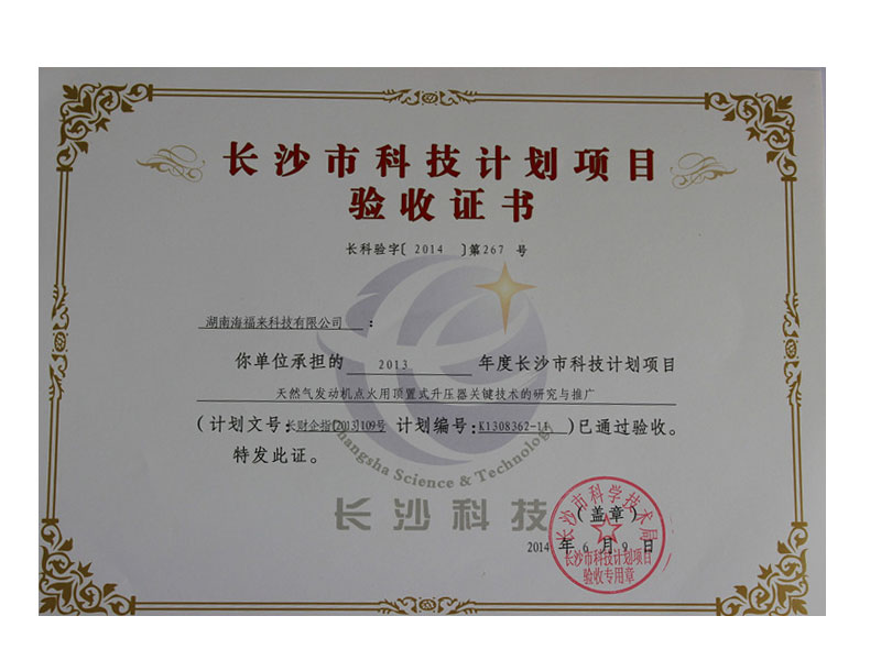 Science And Technology Plan Project Acceptance Certificate